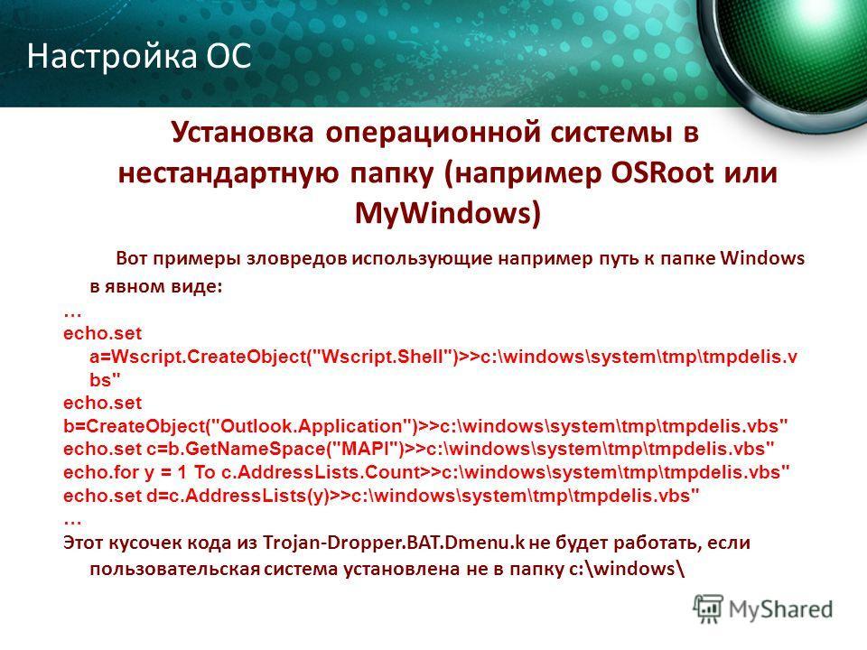 Установка операционной системы в нестандартную папку (например OSRoot или MyWindows) Вот примеры зловредов использующие например путь к папке Windows в явном виде: … echo.set a=Wscript.CreateObject(