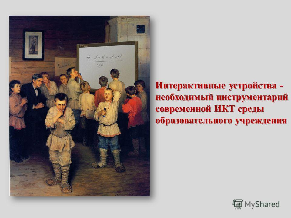 Интерактивные устройства - необходимый инструментарий современной ИКТ среды образовательного учреждения