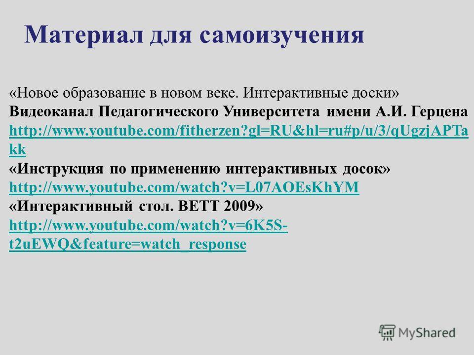 «Новое образование в новом веке. Интерактивные доски» Видеоканал Педагогического Университета имени А.И. Герцена http://www.youtube.com/fitherzen?gl=RU&hl=ru#p/u/3/qUgzjAPTa kk http://www.youtube.com/fitherzen?gl=RU&hl=ru#p/u/3/qUgzjAPTa kk «Инструкц