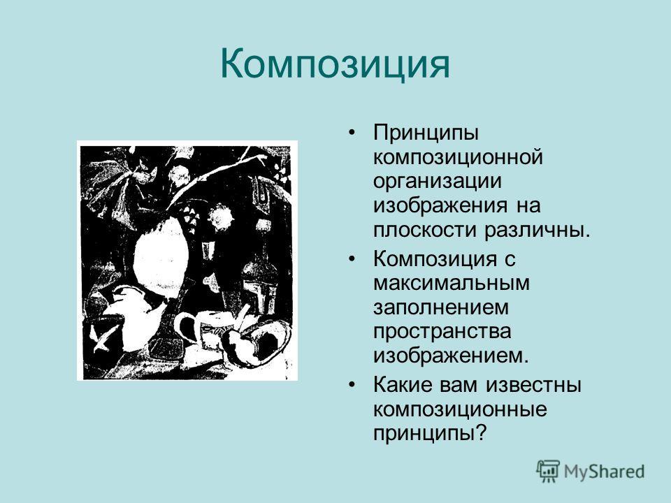 Композиция Принципы композиционной организации изображения на плоскости различны. Композиция с максимальным заполнением пространства изображением. Какие вам известны композиционные принципы?