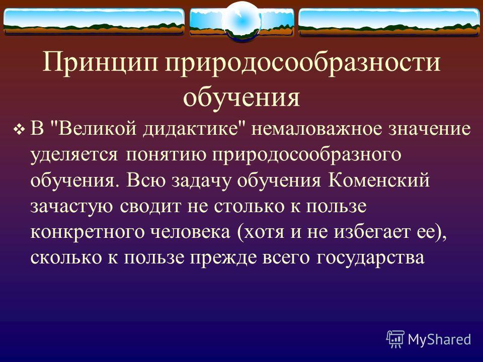 Принцип природосообразности обучения В