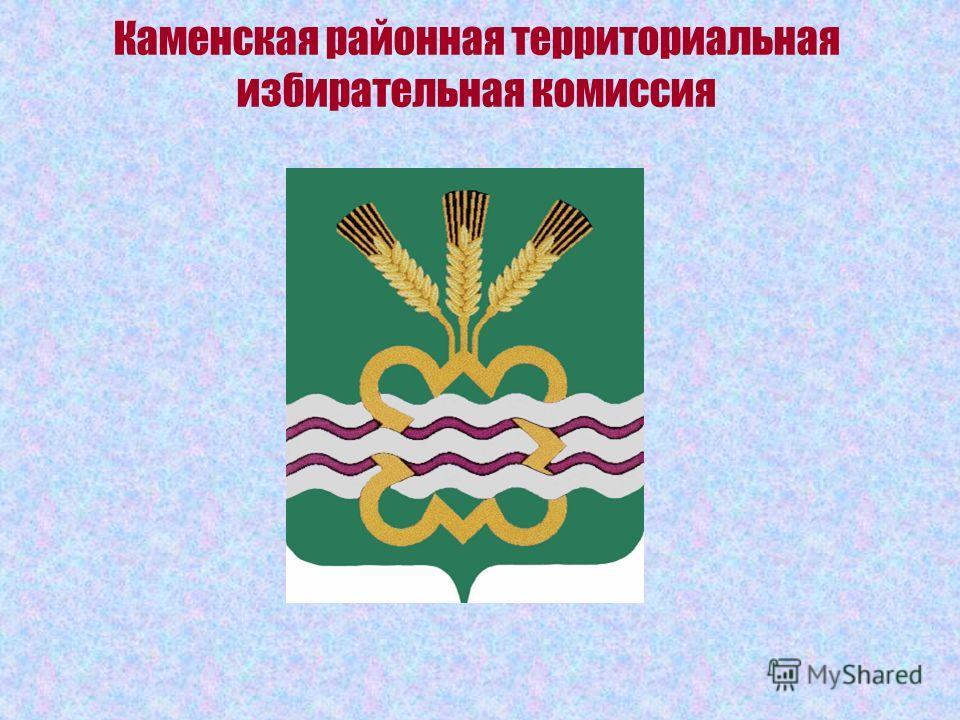 Каменская районная территориальная избирательная комиссия
