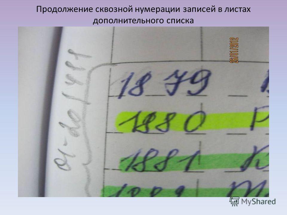 Продолжение сквозной нумерации записей в листах дополнительного списка
