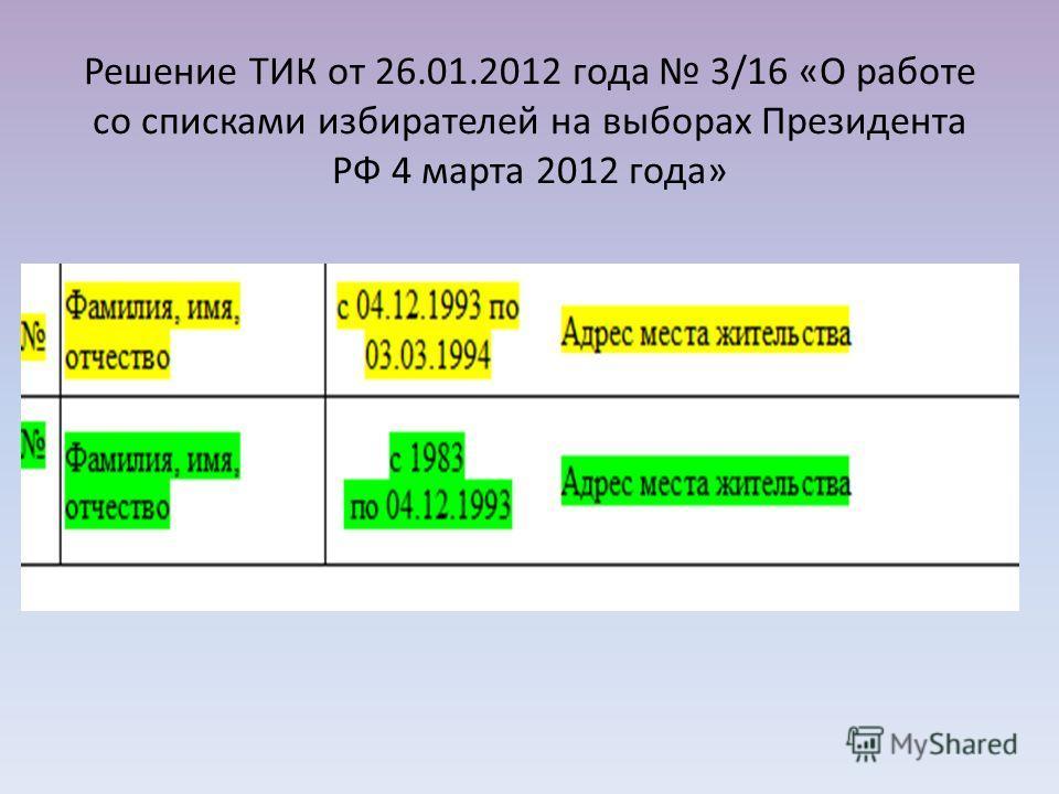 Решение ТИК от 26.01.2012 года 3/16 «О работе со списками избирателей на выборах Президента РФ 4 марта 2012 года»