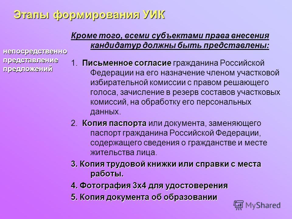 Этапы формирования УИК непосредственно представление предложений Кроме того, всеми субъектами права внесения кандидатур должны быть представлены: Письменное согласие 1. Письменное согласие гражданина Российской Федерации на его назначение членом учас