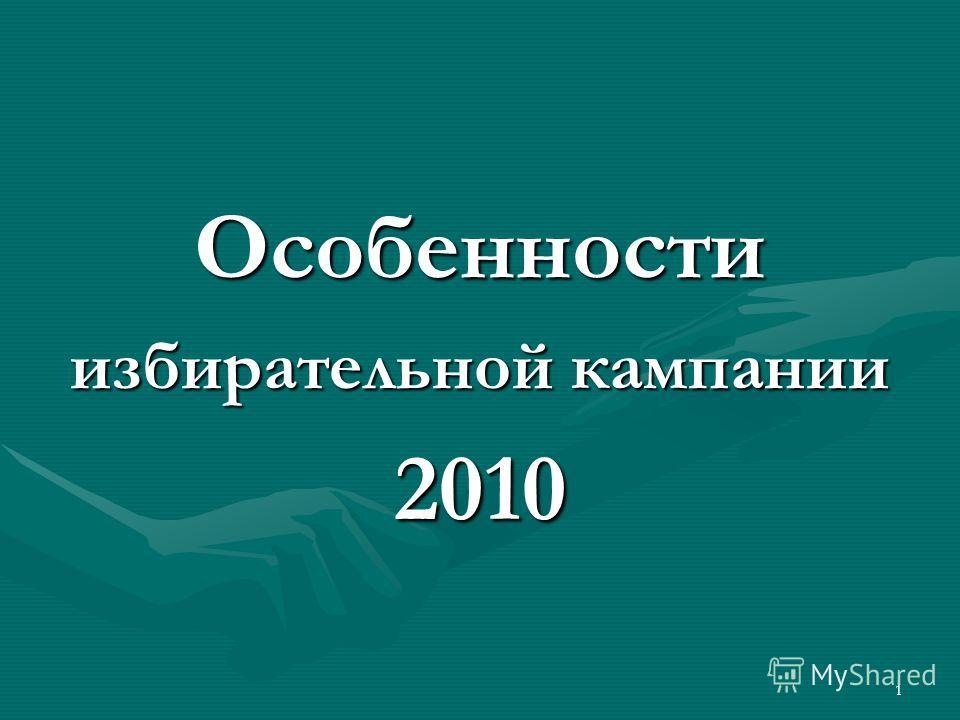 1 Особенности избирательной кампании 2010