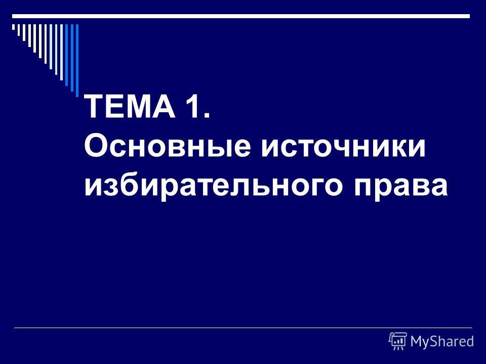 ТЕМА 1. Основные источники избирательного права