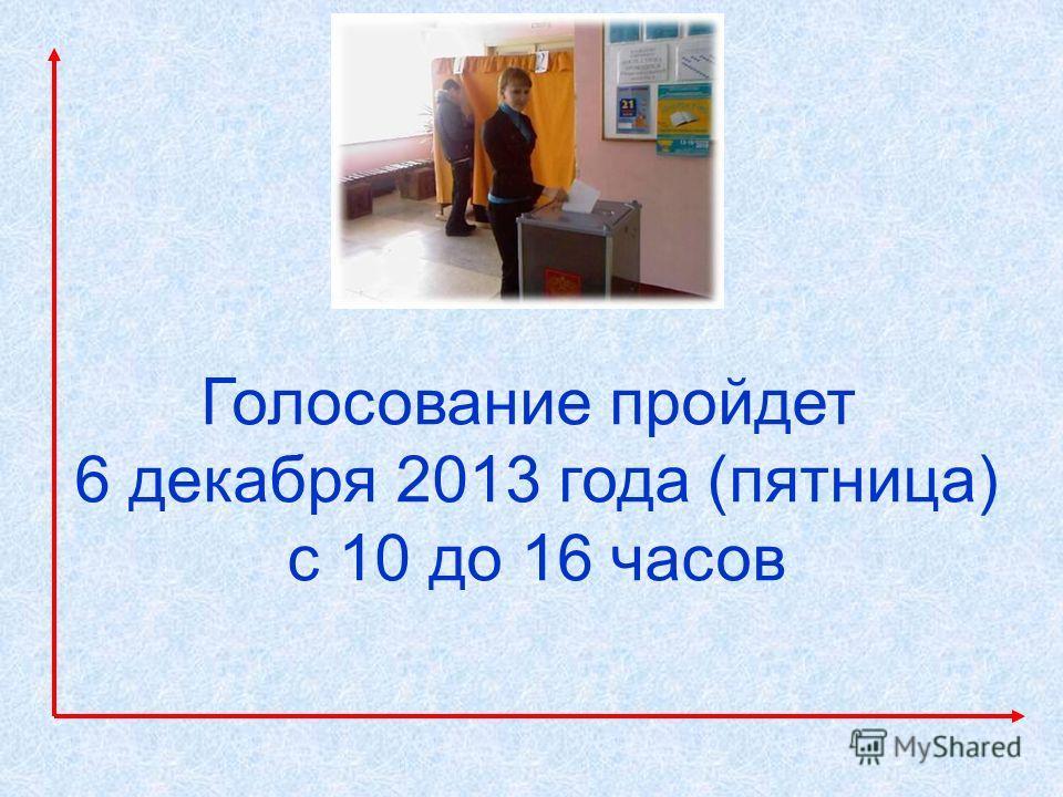 Голосование пройдет 6 декабря 2013 года (пятница) с 10 до 16 часов
