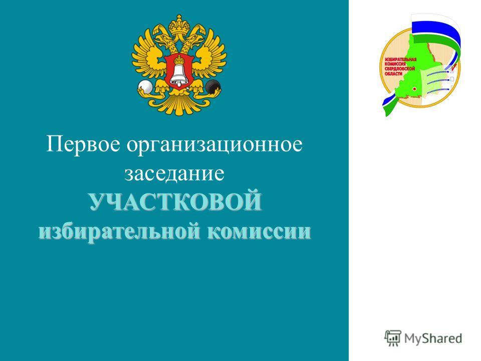 Первое организационное заседание УЧАСТКОВОЙ избирательной комиссии