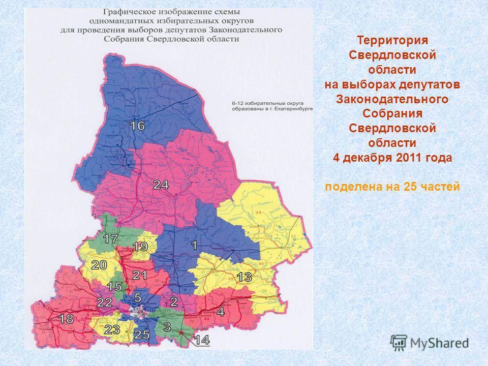 Территория Свердловской области на выборах депутатов Законодательного Собрания Свердловской области 4 декабря 2011 года поделена на 25 частей