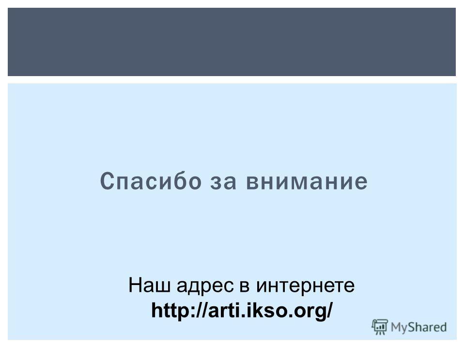 Спасибо за внимание Наш адрес в интернете http://arti.ikso.org/