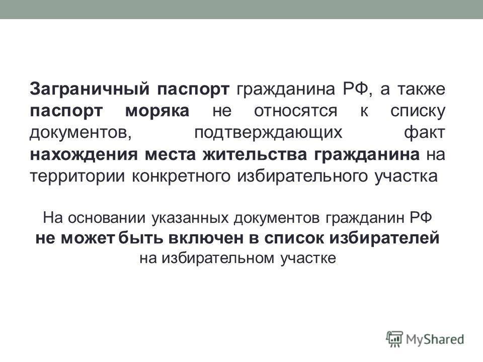 Заграничный паспорт гражданина РФ, а также паспорт моряка не относятся к списку документов, подтверждающих факт нахождения места жительства гражданина на территории конкретного избирательного участка На основании указанных документов гражданин РФ не
