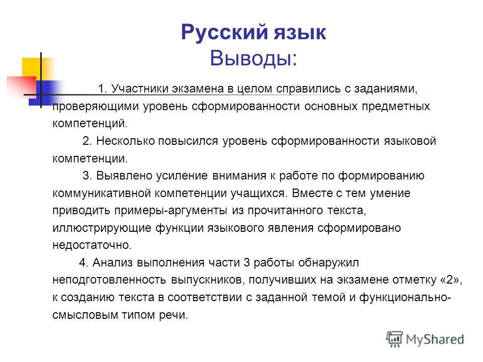 Русский язык Выводы: 1. Участники экзамена в целом справились с заданиями, проверяющими уровень сформированности основных предметных компетенций. 2. Несколько повысился уровень сформированности языковой компетенции. 3. Выявлено усиление внимания к ра