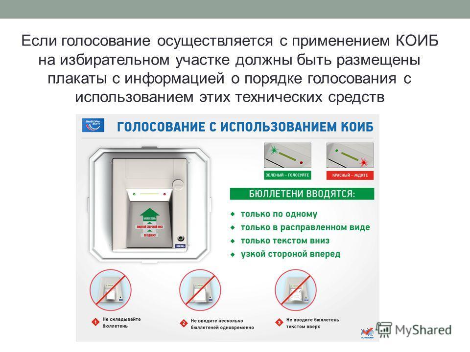 Если голосование осуществляется с применением КОИБ на избирательном участке должны быть размещены плакаты с информацией о порядке голосования с использованием этих технических средств