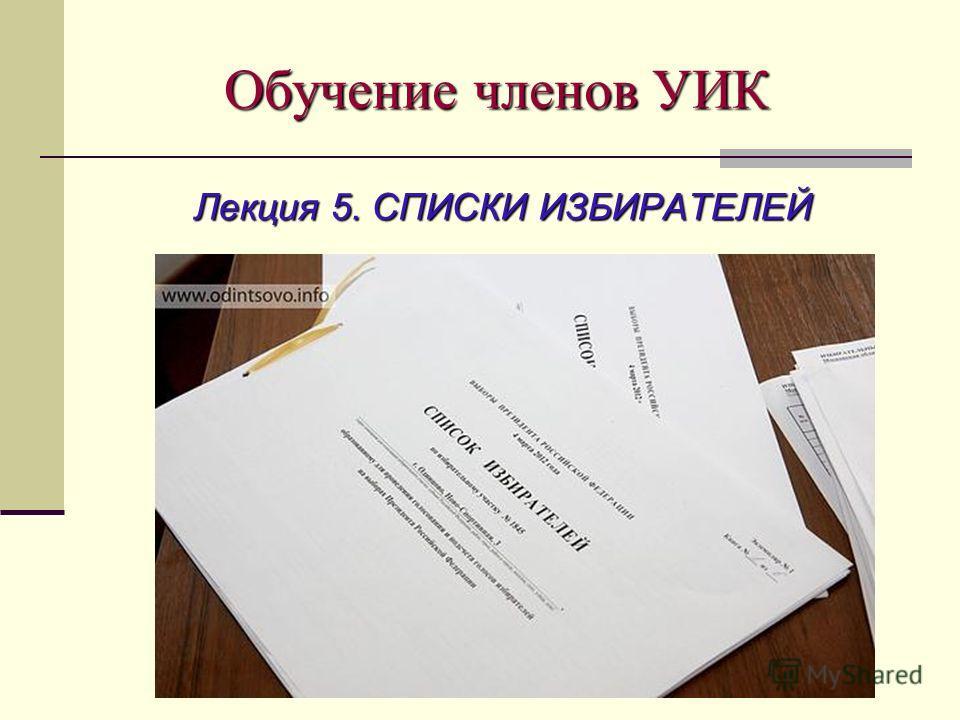 Обучение членов УИК Лекция 5. СПИСКИ ИЗБИРАТЕЛЕЙ