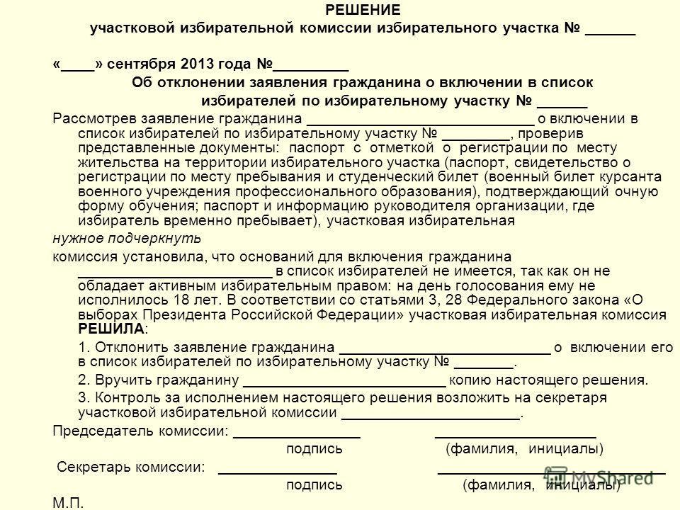 РЕШЕНИЕ участковой избирательной комиссии избирательного участка ______ «____» сентября 2013 года _________ Об отклонении заявления гражданина о включении в список избирателей по избирательному участку ______ Рассмотрев заявление гражданина _________