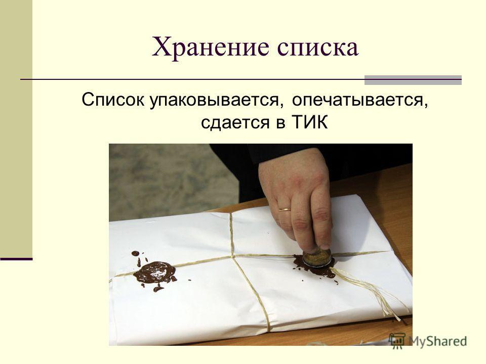 Список упаковывается, опечатывается, сдается в ТИК Хранение списка