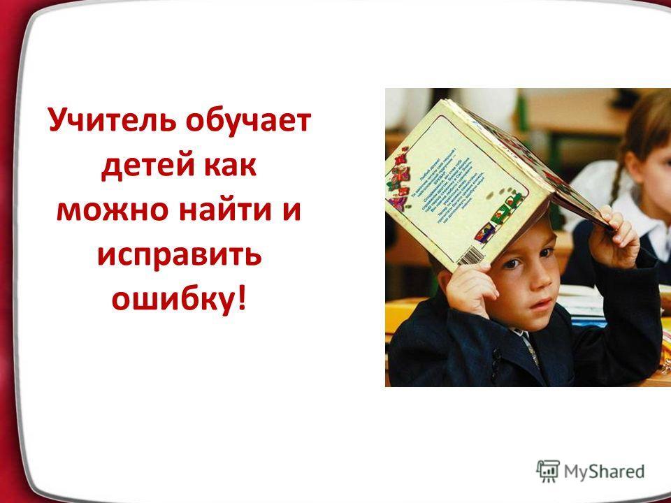 Учитель обучает детей как можно найти и исправить ошибку!