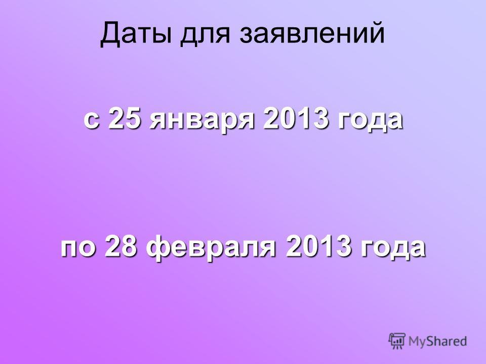 Даты для заявлений с 25 января 2013 года по 28 февраля 2013 года