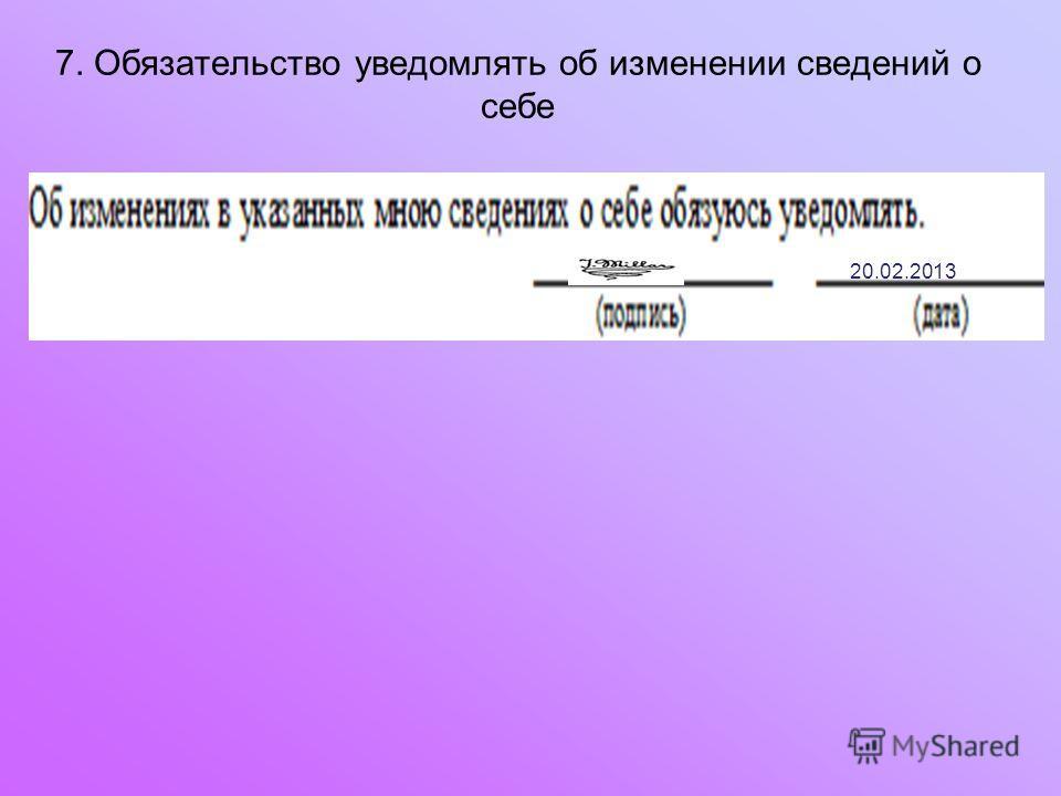 7. Обязательство уведомлять об изменении сведений о себе 20.02.2013