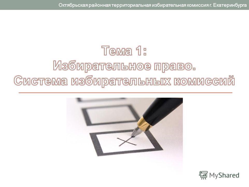 Октябрьская районная территориальная избирательная комиссия г. Екатеринбурга
