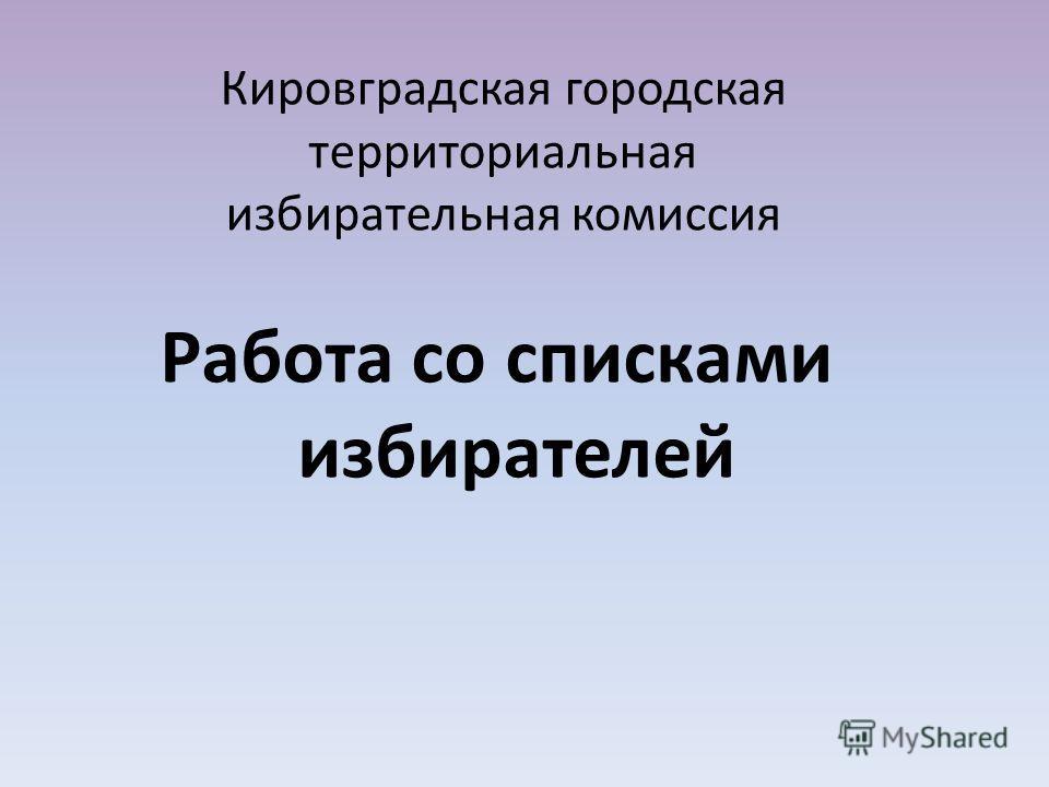 Кировградская городская территориальная избирательная комиссия Работа со списками избирателей