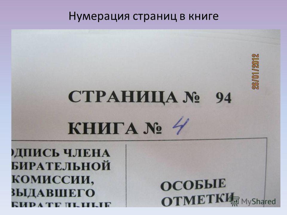 Нумерация страниц в книге