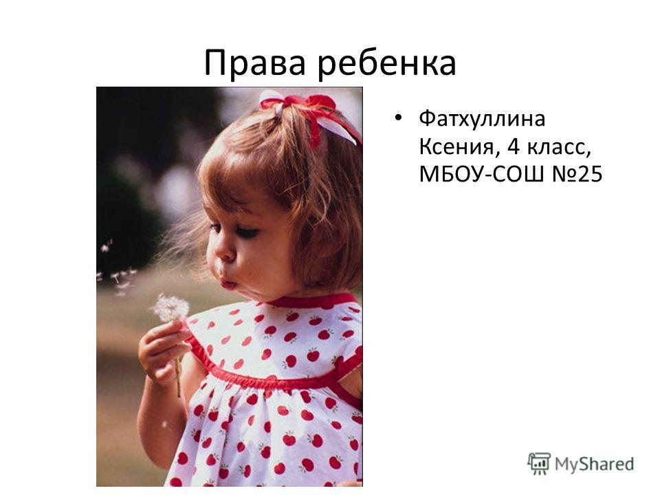 Права ребенка Фатхуллина Ксения, 4 класс, МБОУ-СОШ 25