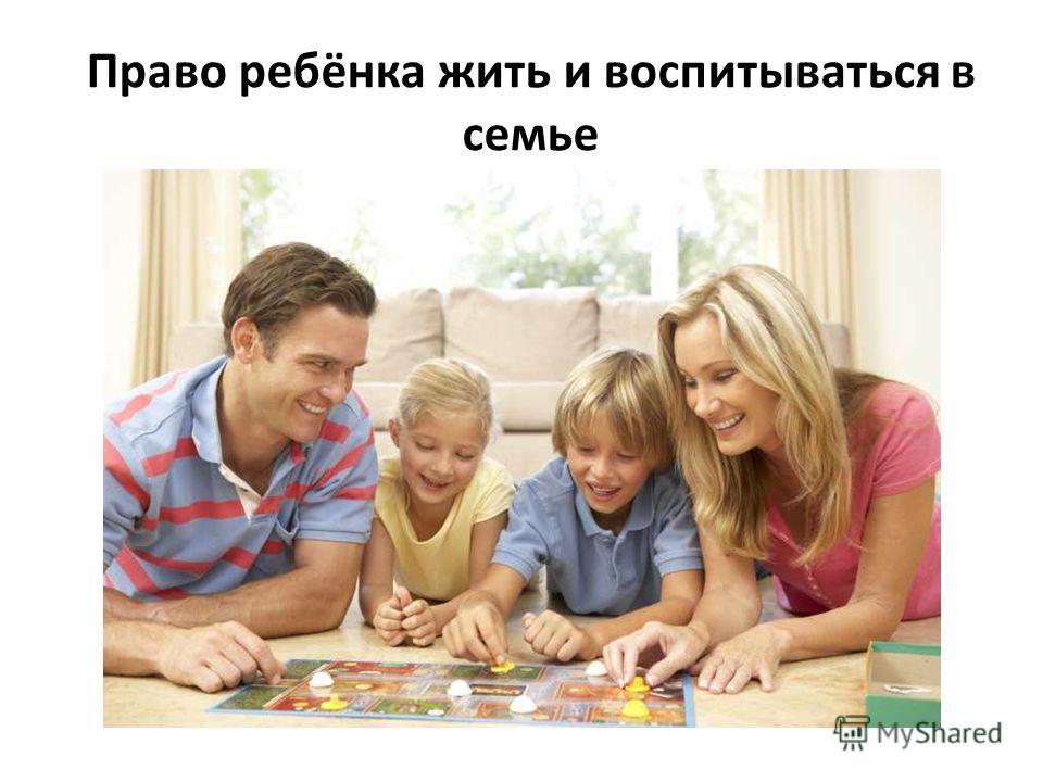 Право ребёнка жить и воспитываться в семье