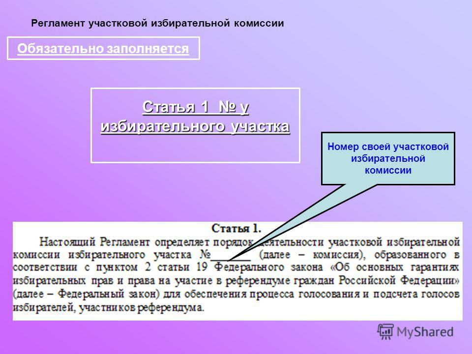 Регламент участковой избирательной комиссии Обязательно заполняется Номер своей участковой избирательной комиссии Статья 1 у избирательного участка