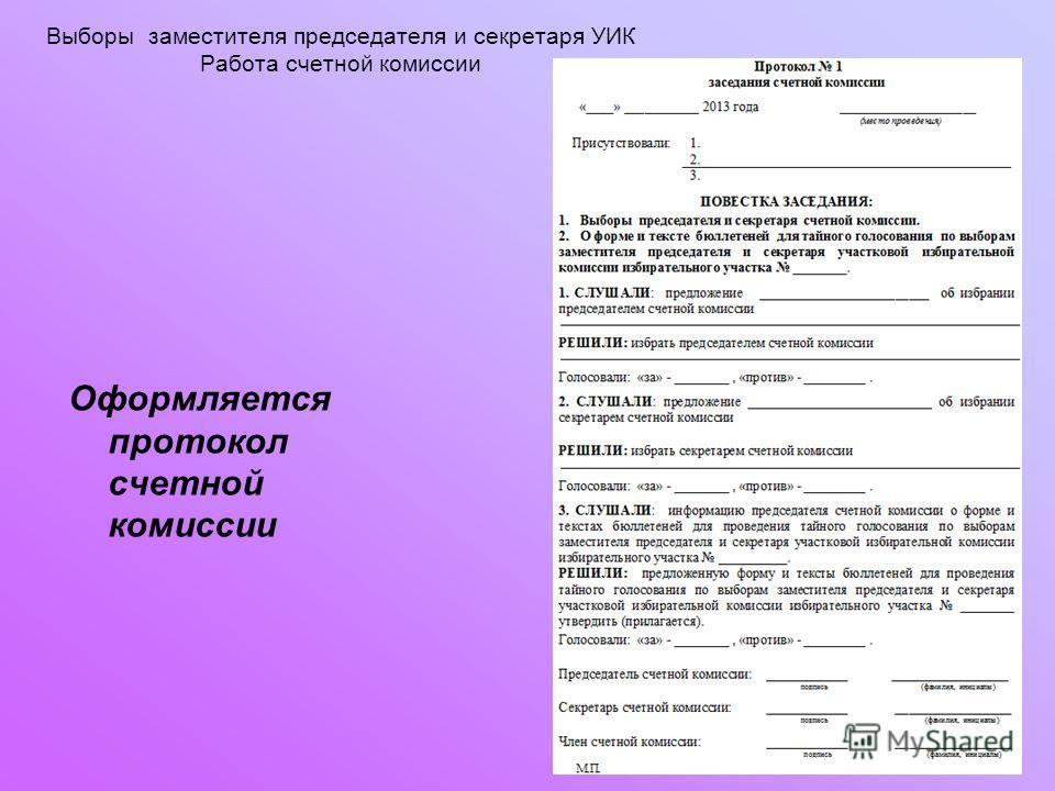 Оформляется протокол счетной комиссии Выборы заместителя председателя и секретаря УИК Работа счетной комиссии