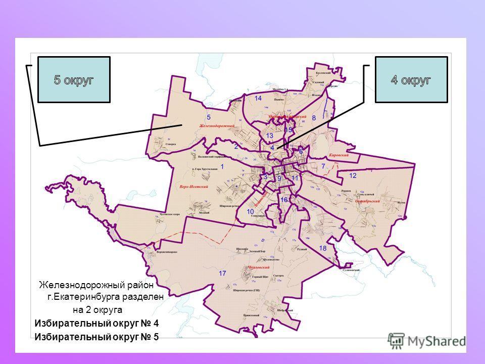 Железнодорожный район г.Екатеринбурга разделен на 2 округа Избирательный округ 4 Избирательный округ 5