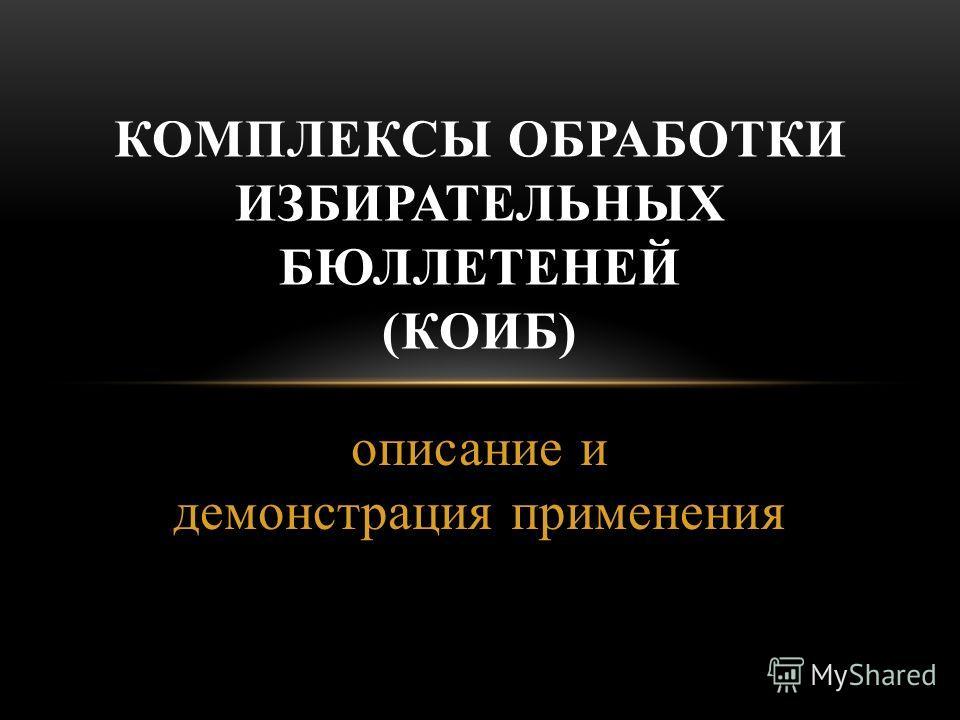 описание и демонстрация применения КОМПЛЕКСЫ ОБРАБОТКИ ИЗБИРАТЕЛЬНЫХ БЮЛЛЕТЕНЕЙ (КОИБ)