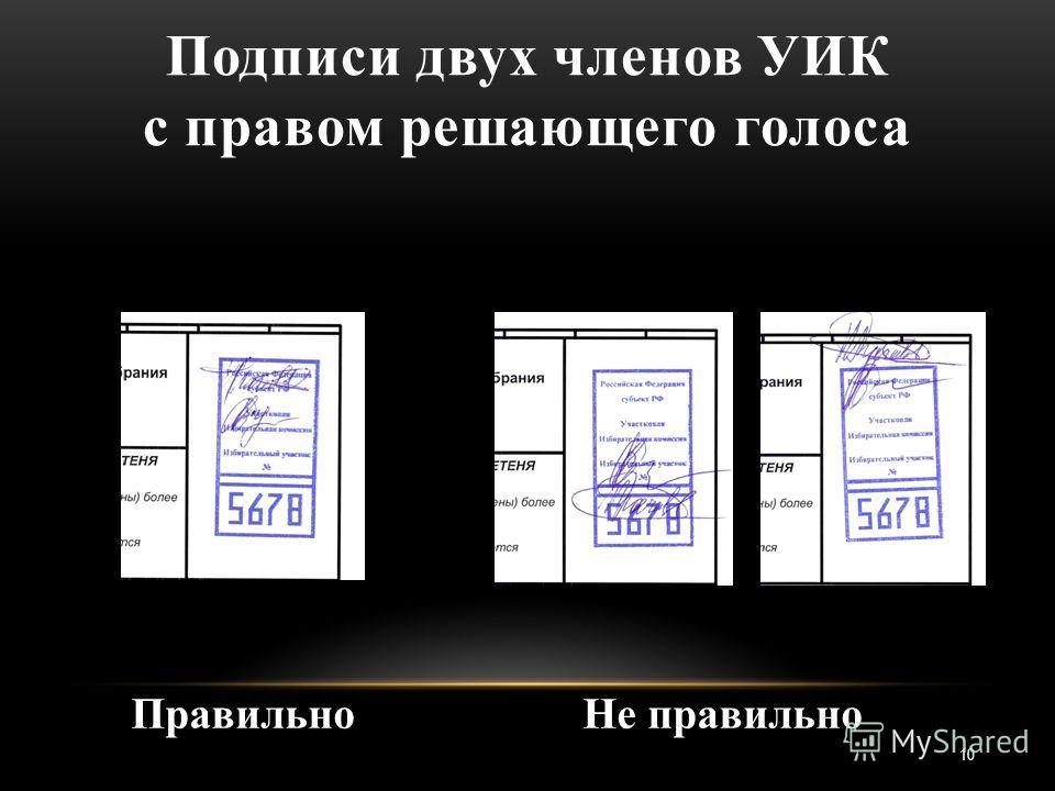 10 Подписи двух членов УИК с правом решающего голоса Правильно Не правильно