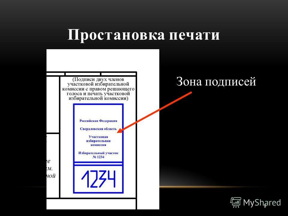 9 Простановка печати Зона подписей
