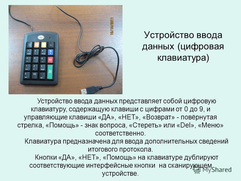 Устройство ввода данных (цифровая клавиатура) Устройство ввода данных представляет собой цифровую клавиатуру, содержащую клавиши с цифрами от 0 до 9, и управляющие клавиши «ДА», «НЕТ», «Возврат» - повёрнутая стрелка, «Помощь» - знак вопроса, «Стереть
