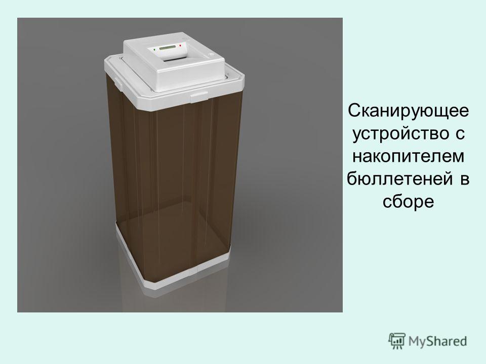 Сканирующее устройство с накопителем бюллетеней в сборе