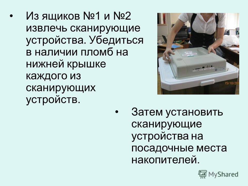 Из ящиков 1 и 2 извлечь сканирующие устройства. Убедиться в наличии пломб на нижней крышке каждого из сканирующих устройств. Затем установить сканирующие устройства на посадочные места накопителей.