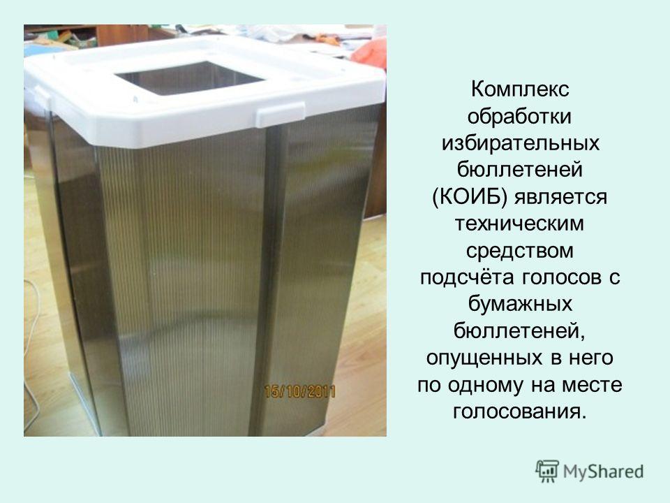 Комплекс обработки избирательных бюллетеней (КОИБ) является техническим средством подсчёта голосов с бумажных бюллетеней, опущенных в него по одному на месте голосования.