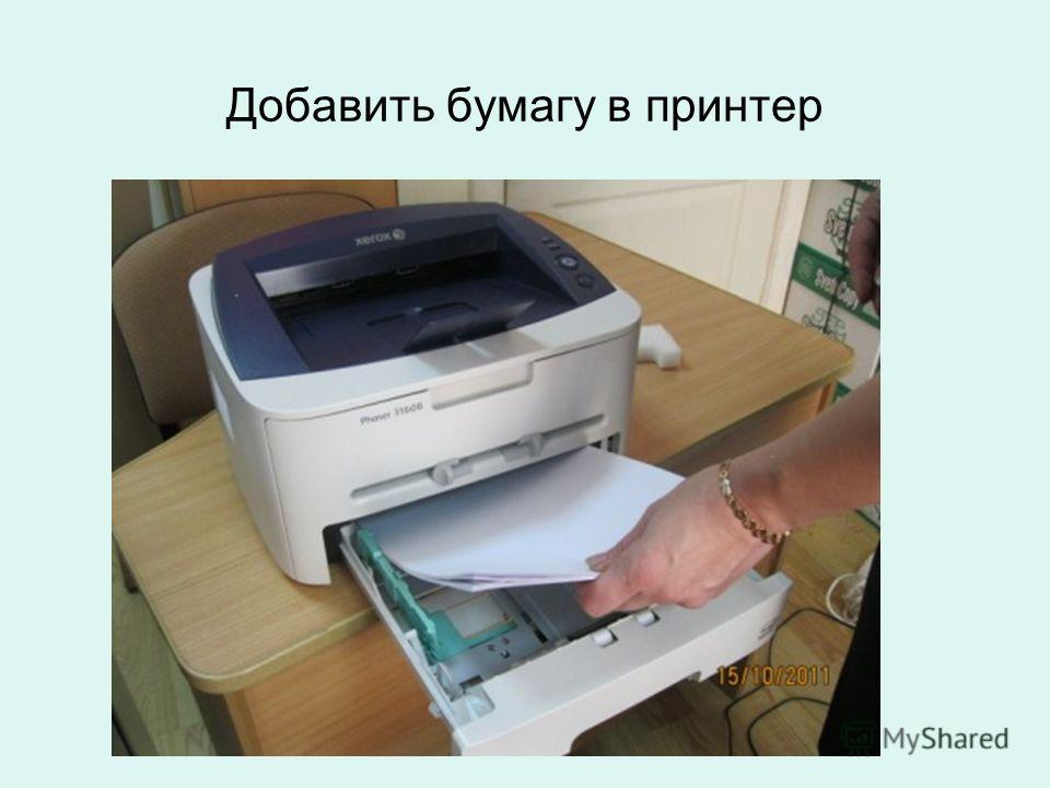 Добавить бумагу в принтер