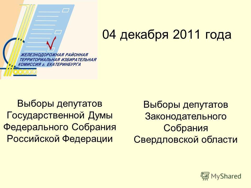 Выборы депутатов Государственной Думы Федерального Собрания Российской Федерации 04 декабря 2011 года Выборы депутатов Законодательного Собрания Свердловской области
