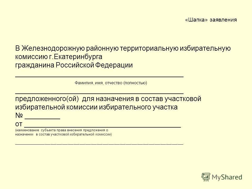 В Железнодорожную районную территориальную избирательную комиссию г.Екатеринбурга гражданина Российской Федерации ___________________________________________ Фамилия, имя, отчество (полностью) ___________________________________________ предложенного