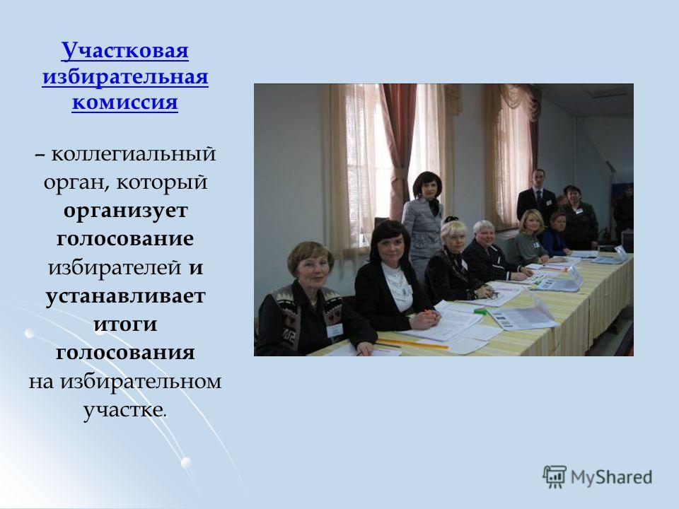 Участковая избирательная комиссия – коллегиальный орган, который организует голосование избирателей и устанавливает итоги голосования на избирательном. участке.