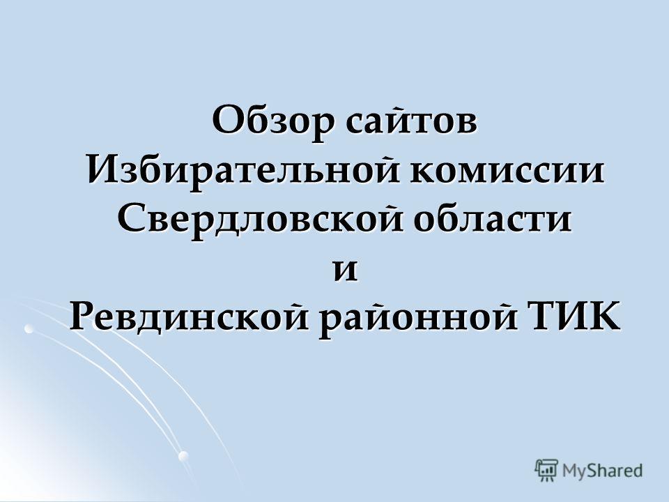 Обзор сайтов Избирательной комиссии Свердловской области и Ревдинской районной ТИК
