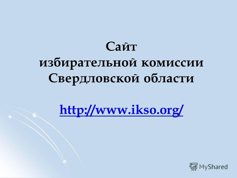 Сайт избирательной комиссии Свердловской области http://www.ikso.org/