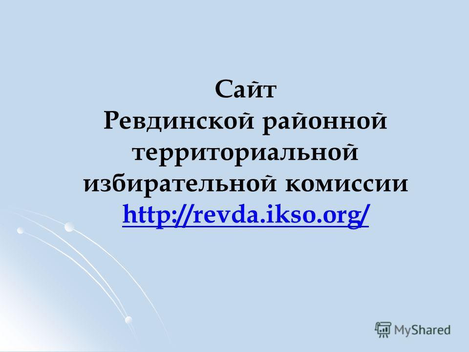 Сайт Ревдинской районной территориальной избирательной комиссии http://revda.ikso.org/ http://revda.ikso.org/