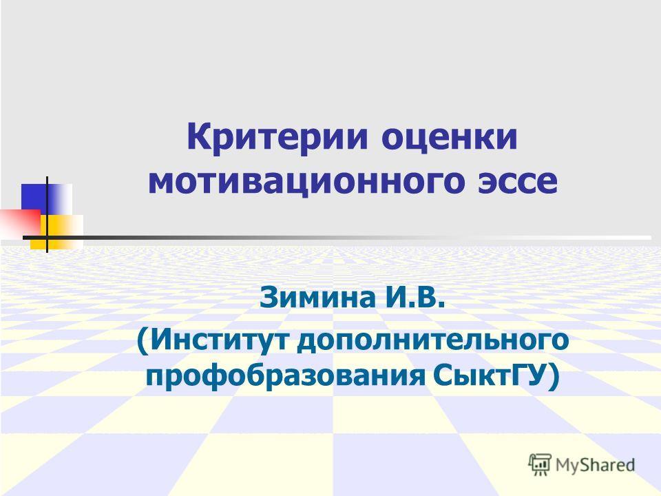 Критерии оценки мотивационного эссе Зимина И.В. (Институт дополнительного профобразования СыктГУ)