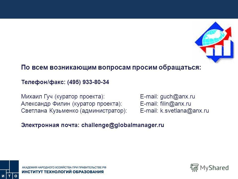 По всем возникающим вопросам просим обращаться: Телефон/факс: (495) 933-80-34 Михаил Гуч (куратор проекта): E-mail: guch@anx.ru Александр Филин (куратор проекта): E-mail: filin@anx.ru Светлана Кузьменко (администратор): E-mail: k.svetlana@anx.ru Элек