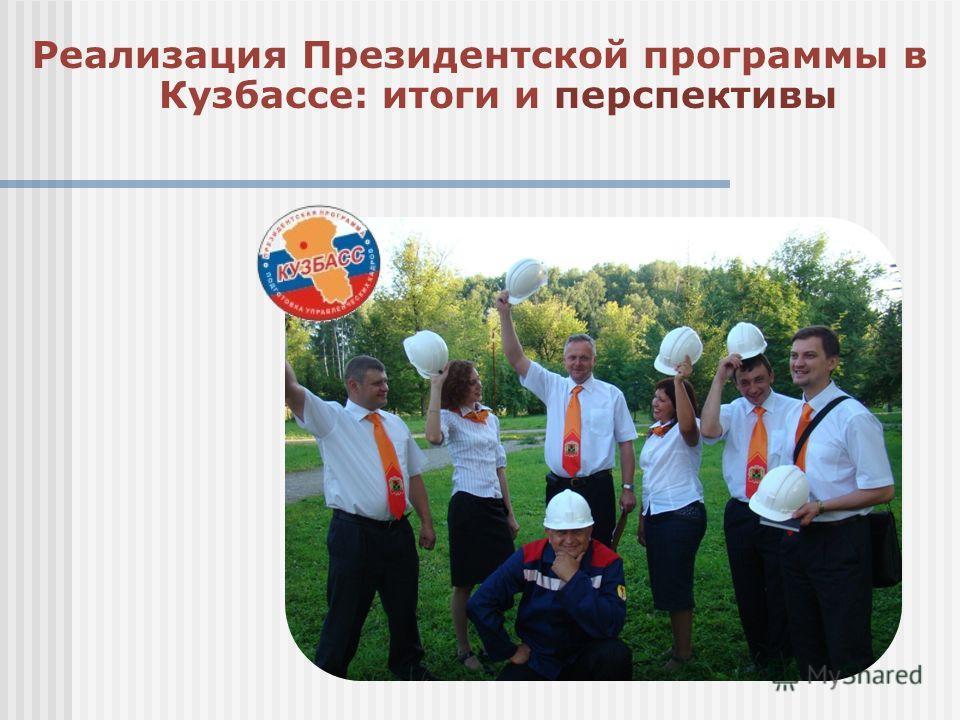 Реализация Президентской программы в Кузбассе: итоги и перспективы