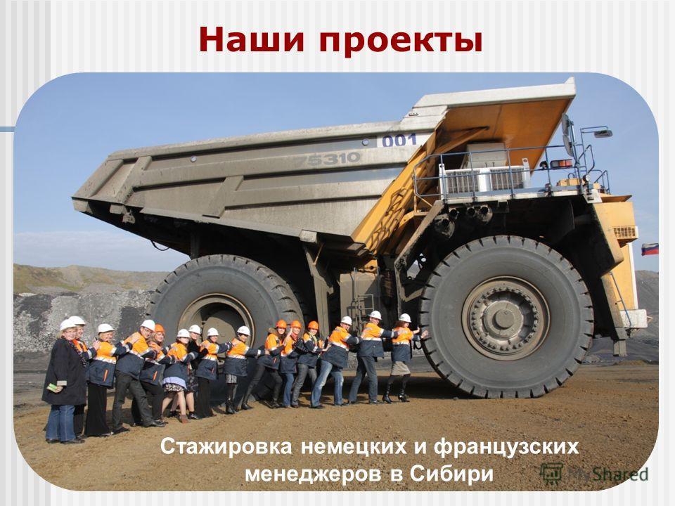Наши проекты Стажировка немецких и французских менеджеров в Сибири